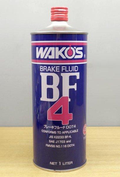 画像1: WAKO'S ブレーキフルードDOT4(1L) (1)