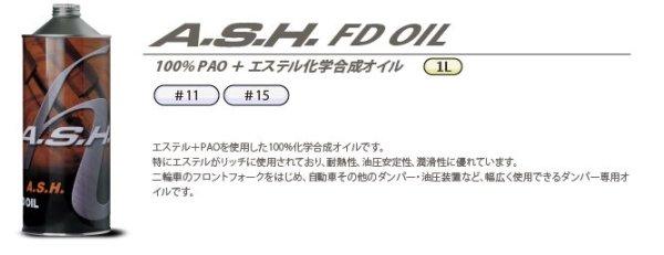 画像1: アッシュ フロントフォークオイル FD (1)