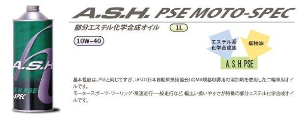 画像1: アッシュ エンジンオイル PSE 10W-40 (1)